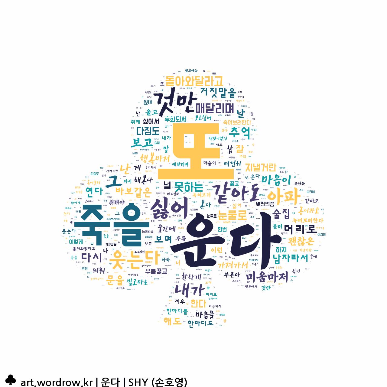워드 클라우드: 운다 [SHY (손호영)]-50